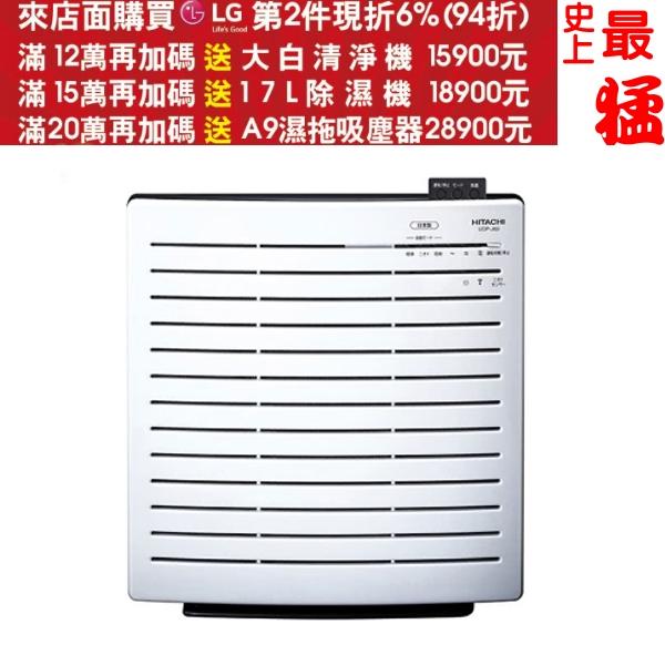 第二件94折+12期0利率★HITACHI日立【UDPJ60】脫臭定時空氣清淨機