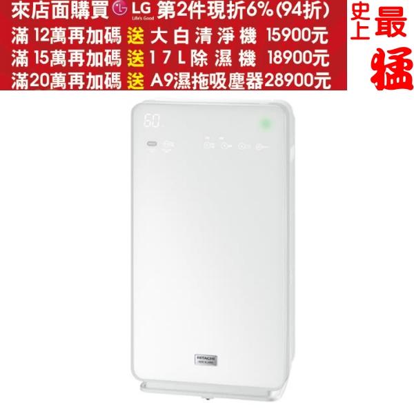 來店加碼送8%購物金+12期0利率★HITACHI日立【UDP-K80】加濕型空氣清淨機