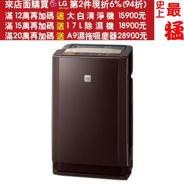 第二件94折+12期0利率★HITACHI日立【UDP-LV100】除濕加濕型空氣清淨機