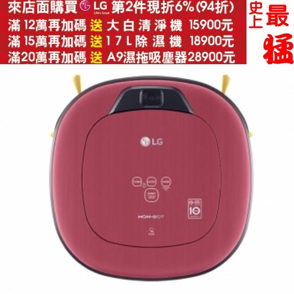 來店加碼送8%購物金+12期0利率★《結帳更優惠》 LG樂金【VR66713LVM】WiFi 版清潔機器人吸塵器