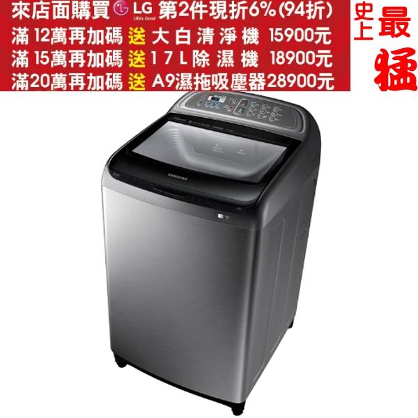《結帳更優惠》SAMSUNG三星【WA13J5750SP/TW】洗衣機《13公斤變頻直立、手洗板》
