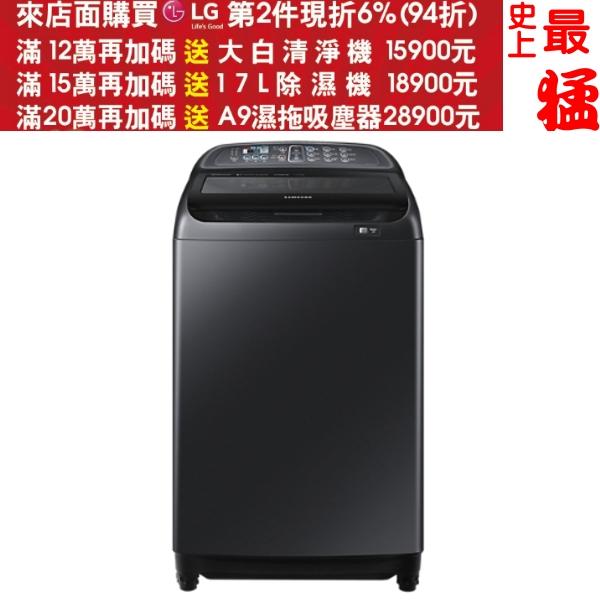 《結帳更優惠》SAMSUNG三星【WA13J5750SV/TW】13公斤雙效手洗變頻洗衣機