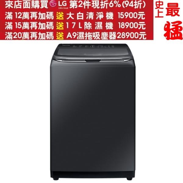 《結帳更優惠》SAMSUNG三星【WA17M8100GV/TW】17公斤智慧觸控變頻洗衣機