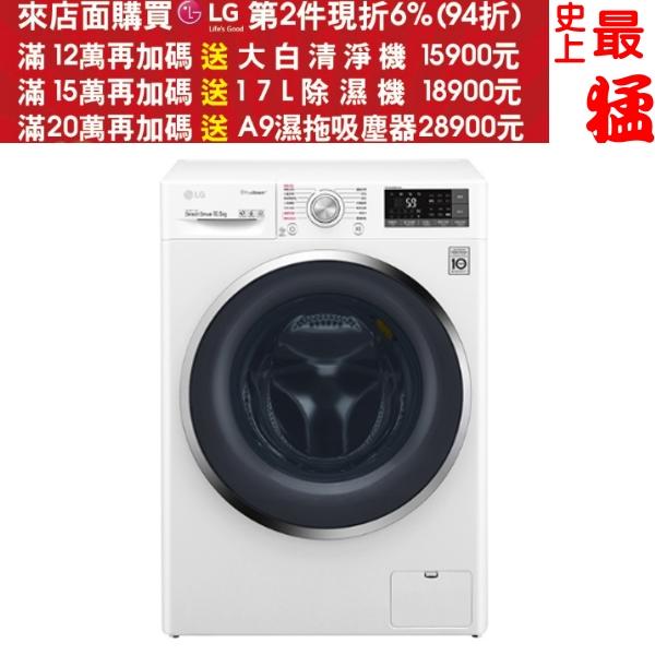 可刷卡+FB登記抽12次3000現金★《最終結帳自動再打X折》 LG樂金【WD-S105CW】 10.5公斤蒸氣洗脫滾筒洗衣機