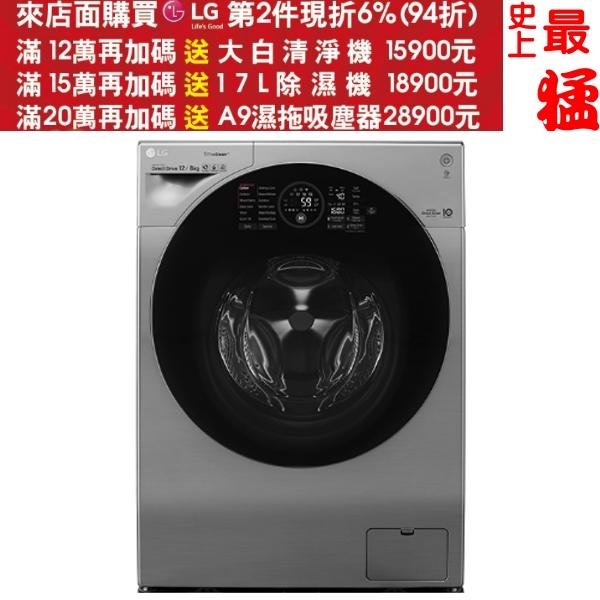 可刷卡+蝦皮下單再打99折★《最終結帳自動再打X折》 LG樂金【WD-S12GV】12KG 蒸氣洗脫烘滾筒洗衣機