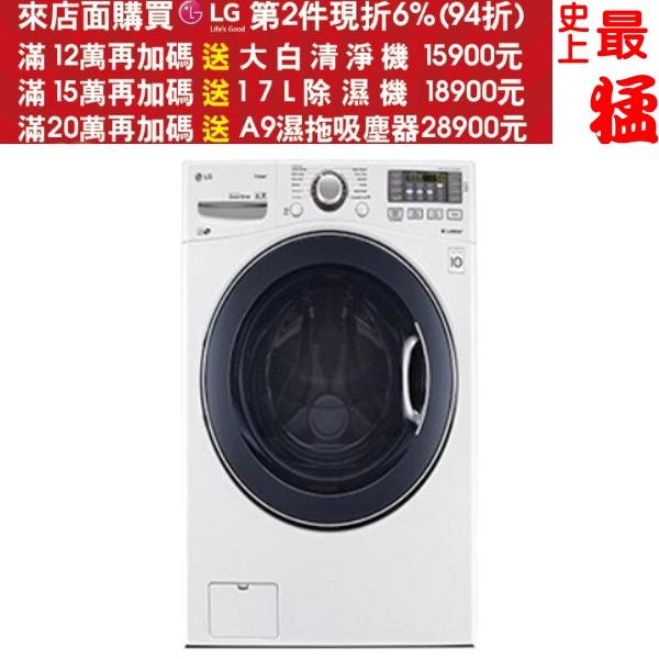 可刷卡+FB登記抽12次3000現金★《最終結帳自動再打X折》LG樂金【WD-S16VBD】16公斤蒸氣洗脫烘滾筒洗衣機