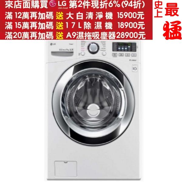 可刷卡+FB登記抽12次3000現金★《結帳更優惠》LG樂金【WD-S18VBW】18kg蒸氣滾筒洗衣機