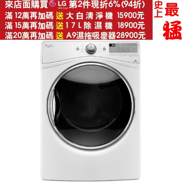 《結帳更優惠》Whirlpool惠而浦【WD13GW】13公斤滾筒式洗脫烘洗衣機