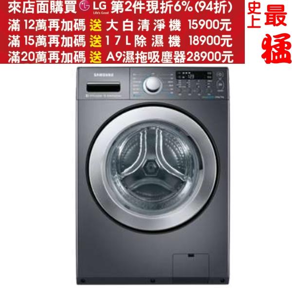 《結帳更優惠》SAMSUNG三星【WD14F5K5ASG/TW】洗衣機《14公斤洗脫烘滾筒》