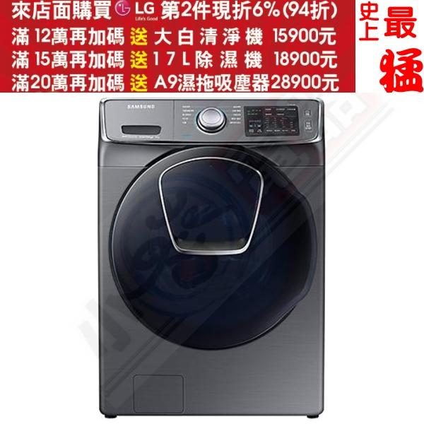 第二件94折+12期0利率★回函贈★《來電議價》SAMSUNG三星【WD19N8750KP/TW】19公斤 潔徑門滾筒洗衣機