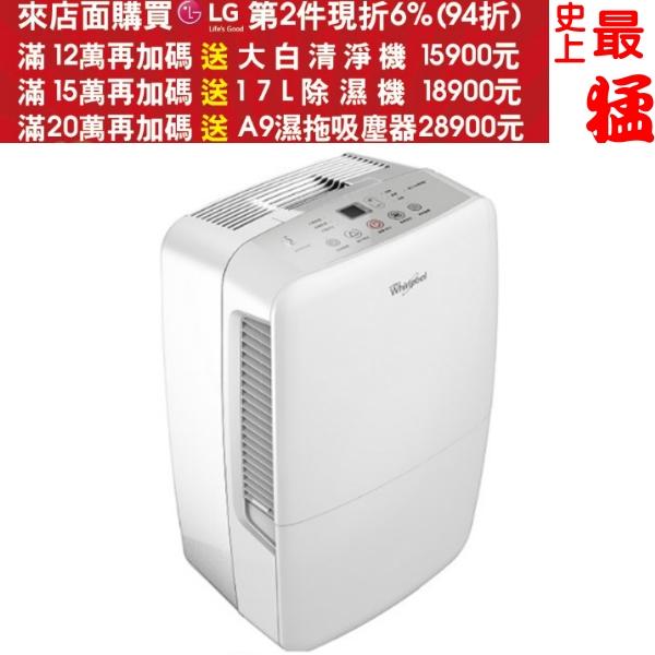 《結帳更優惠》Whirlpool惠而浦【WDEE50W】25L節能除濕機