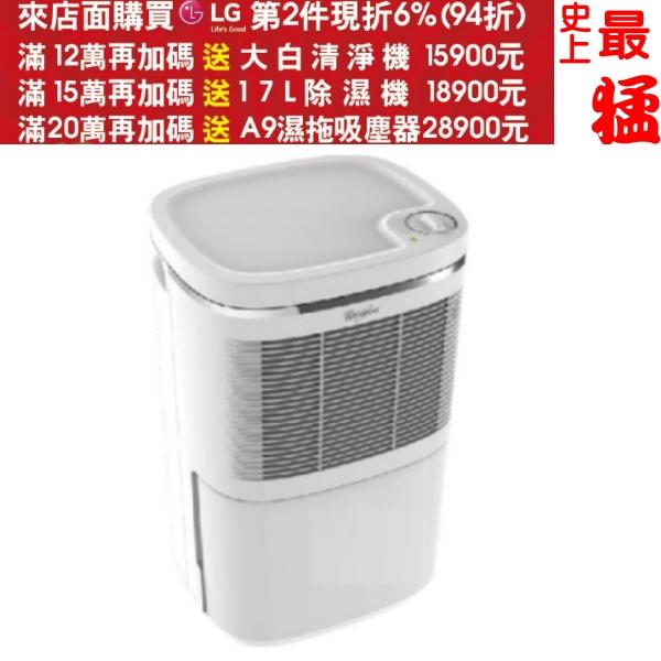 《結帳更優惠》Whirlpool惠而浦【WDEM12W】6L節能除濕機