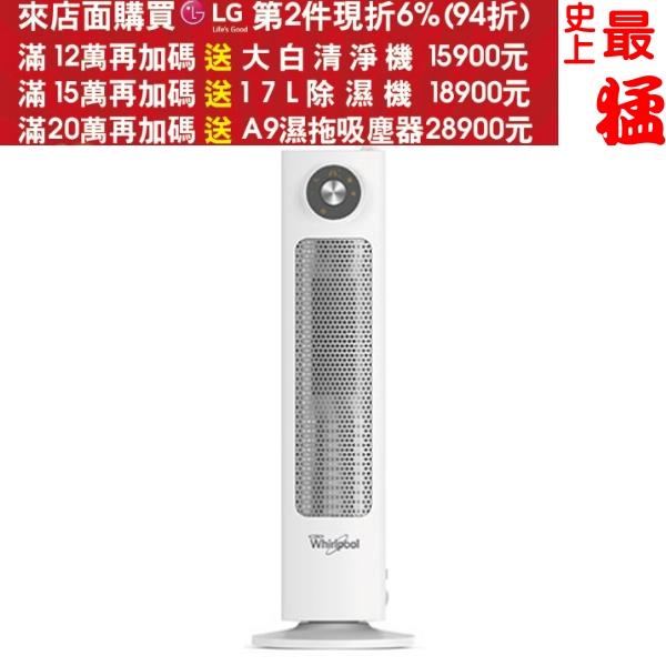 《結帳更優惠》Whirlpool惠而浦【WFHE80W】電子式加濕型陶瓷電暖器