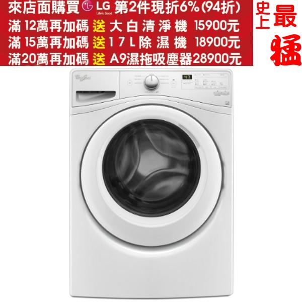 《結帳更優惠》Whirlpool惠而浦【WFW75HEFW】14公斤變頻滾筒洗衣機
