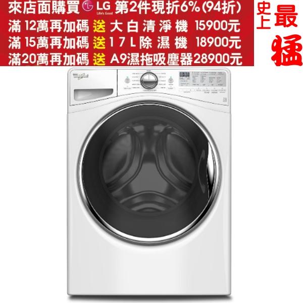 加碼送8%購物金+24期0利率★《結帳更優惠》Whirlpool惠而浦【WFW92HEFW】15公斤變頻滾桶洗衣機