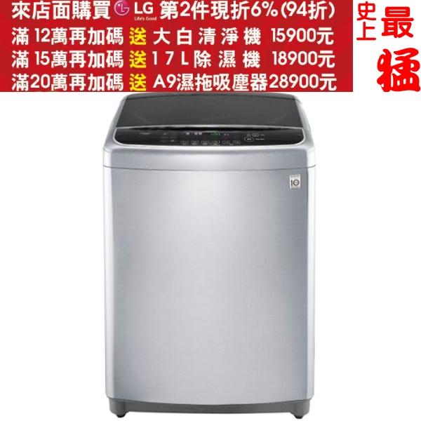 《最終結帳自動再打X折》 LG樂金【WT-D176SG】洗衣機《17公斤變頻》