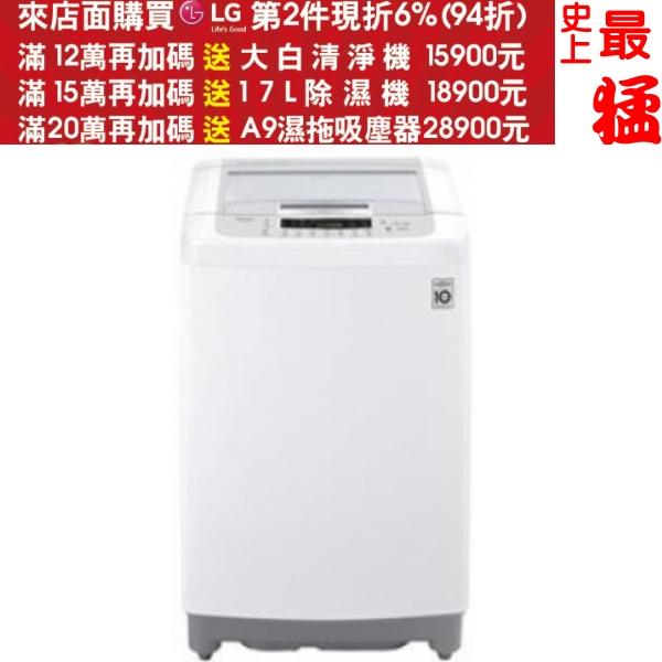 可刷卡+蝦皮下單再打99折★《最終結帳自動再打X折》 LG樂金【WT-ID107WG】10公斤Smart變頻洗衣機