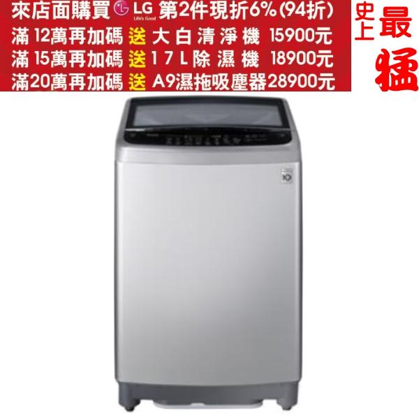 可刷卡+蝦皮下單再打99折★《最終結帳自動再打X折》 LG樂金【WT-ID147SG】14公斤Smart變頻洗衣機