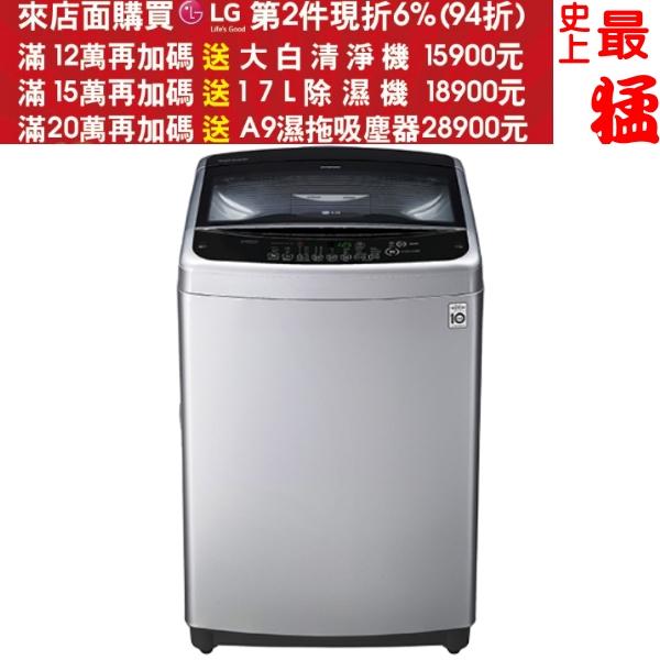 可刷卡+蝦皮下單再打99折★《最終結帳自動再打X折》 LG樂金【WT-ID157SG】15公斤Smart變頻洗衣機