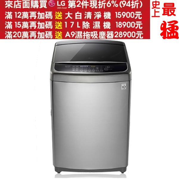 可刷卡+蝦皮下單再打99折★《最終結帳自動再打X折》 LG樂金【WT-SD176HVG】洗衣機《17公斤,變頻》