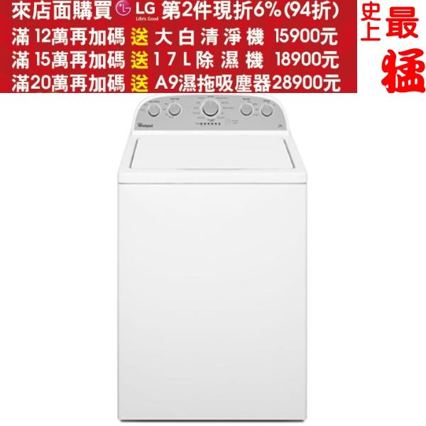 《結帳更優惠》Whirlpool惠而浦【WTW4915EW】13公斤變速短棒洗衣機