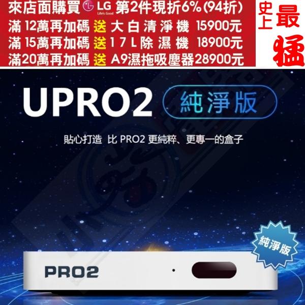 加碼送8%購物金+24期0利率★安博盒子PRO UBOX PRO2 台灣版 智慧電視盒 X950 公司貨 2019最新款