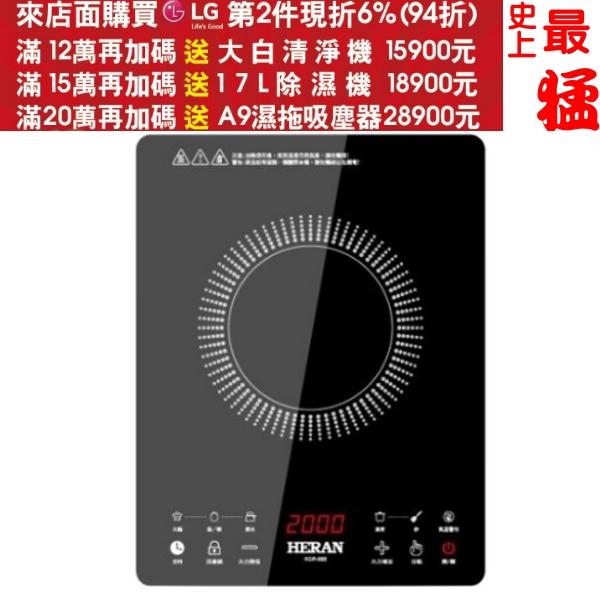 可刷卡+蝦皮下單再打99折★HERAN禾聯【XGR-688】電陶爐