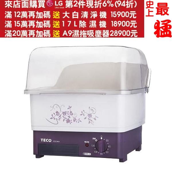 可刷卡+FB登記抽12次3000現金★TECO東元【YE0236CB】烘碗機