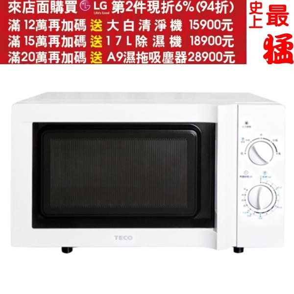 TECO東元【YM2005CB】微波爐