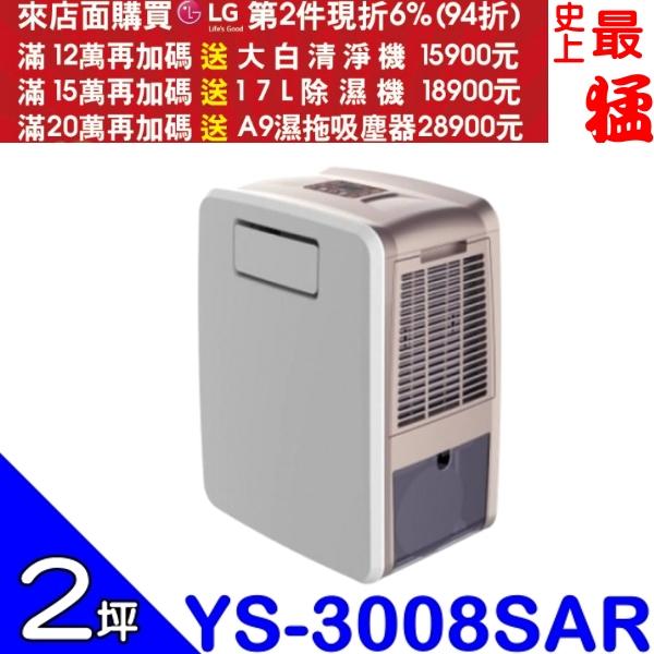 可刷卡+蝦皮下單再打99折★元山【YS-3008SAR】移動式冷氣