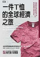 一件T恤的全球經濟之旅