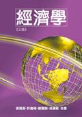 經濟學(全冊)三版