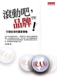 滾動吧,品牌TW!——行銷全球的贏家策略