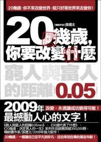 20幾歲, 你要改變什麼: 窮人與富人的距離0.05mm
