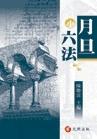 月旦小六法(2009.08最新版)