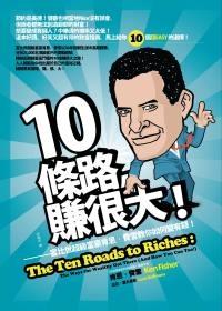 10條路,賺很大!:富比世超級富豪肯恩.費雪教你如何變有錢!