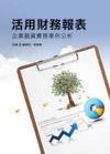 活用財務報表-企業融資實務案例分析