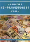 人身保險業務員-銷售外幣收付非投資型保險商品訓練教材