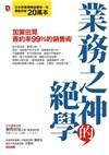 業務之神的絕學: 加賀田晃簽約率99%的銷售術