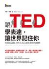 跟TED學表達, 讓世界記住你: 用更有說服力的方式行銷你和你的構想