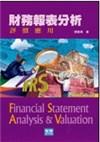 財務報表分析:評價應用(四版)