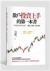 散戶投資上手的第一本書: 45個投資必勝全攻略: 觀念、技術、心理、操作
