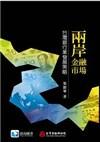 兩岸金融市場-台灣銀行業發展策略
