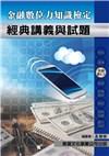 金融數位力知識檢定(東展)