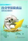投資型保險商品訓練教材(106修訂版)
