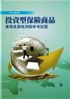 投資型保險商品-業務員資格測驗參考試題(106年修訂版)