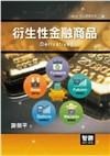 衍生性金融商品(二版)