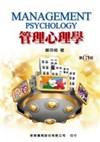 管理心理學(六版)