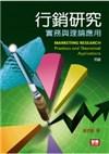 行銷研究:實務與理論應用(四版)