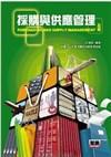 採購與供應管理(五版)